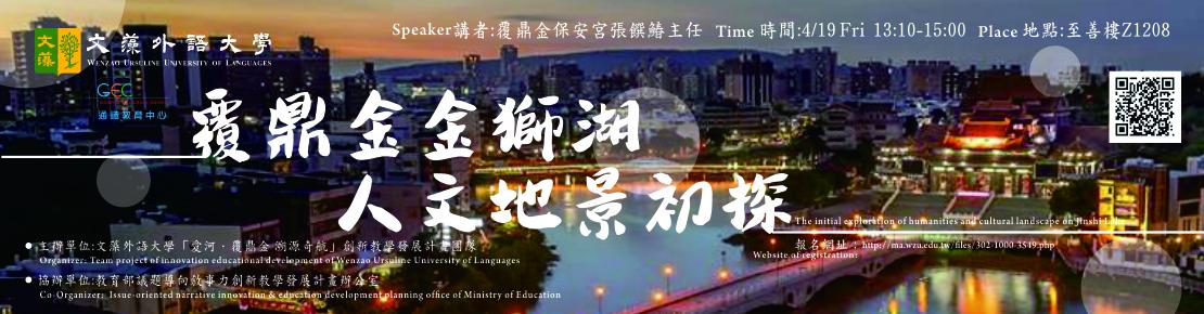 【覆鼎金·金獅湖人文地景初探】講座(另開新視窗)