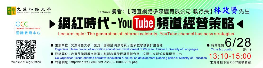 網紅時代-Youtube頻道經營策略(另開新視窗)