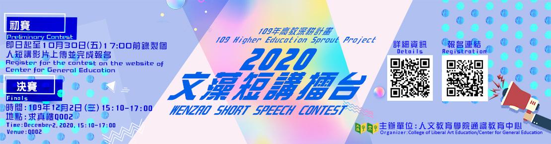 2020文藻短講擂台(另開新視窗)