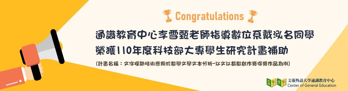 通識教育中心李雪甄老師指導數位系戴泓名同學榮獲110年度科技部大專學生研究計畫補助(另開新視窗)
