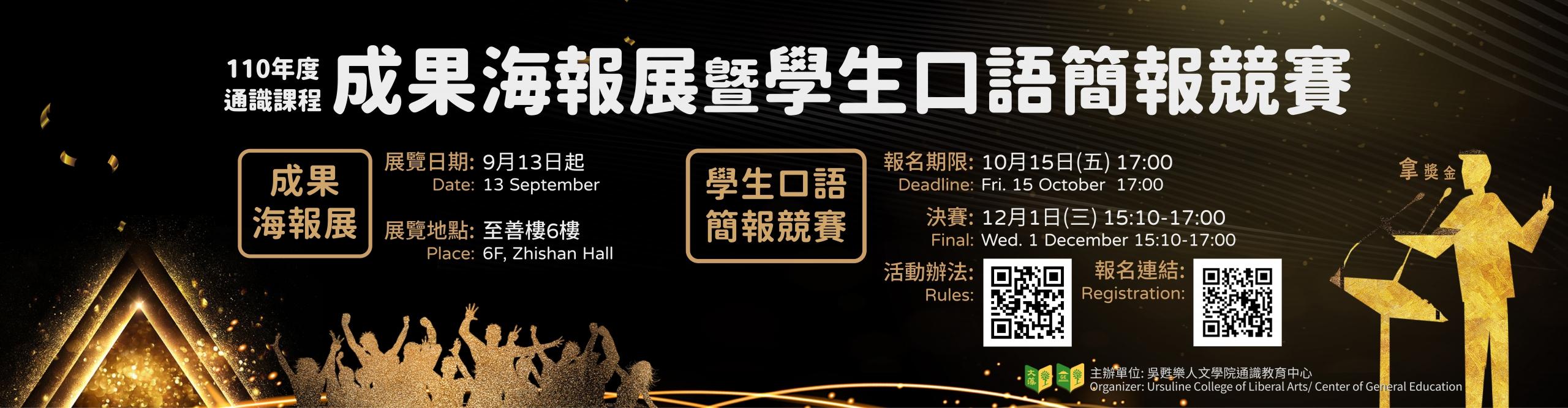 110年成果海報展暨學生口語簡報競賽(另開新視窗)